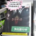 Diablo3本日発売 ~札幌で売ってる店探してみた~
