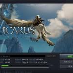 Icarus Onlineプレイ日記Part1 ~明日からクローズβ~