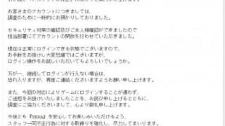 ハンゲのアカウント復帰作業03 ~垢BAN解除されました~