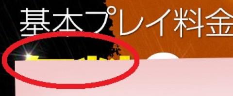ブレイドアンドソウル無料化02