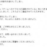 ハンゲのアカウント復帰作業02 ~ゲームへのアクセスが遮断されています~