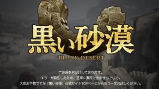 【黒い砂漠】やっぱり入れません予想通り / Pre Open Test Part1