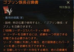 ゴブリン召喚01