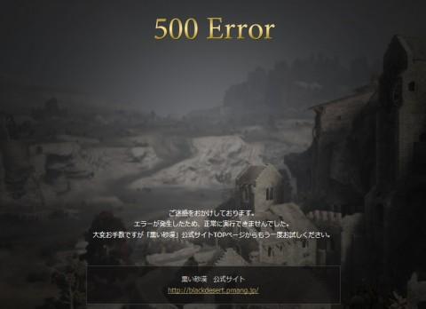 500エラー