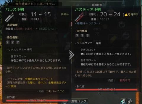 バレス武器バスティア武器01