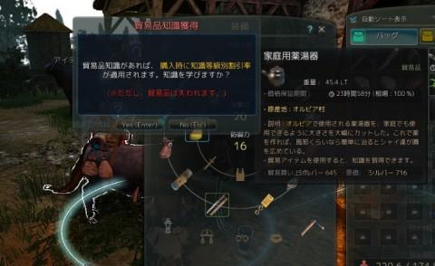 ロバ貿易02