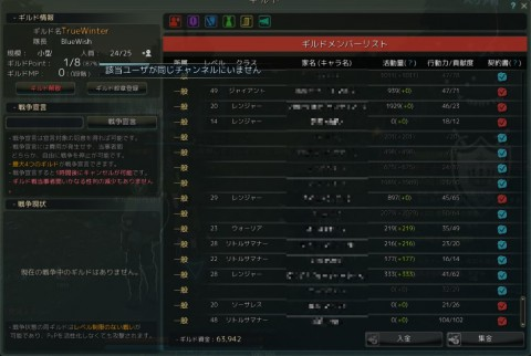 ギルドミッション01