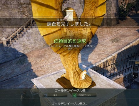 ゴールデンイーグル像を調査