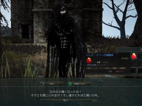 恐怖の魔女03