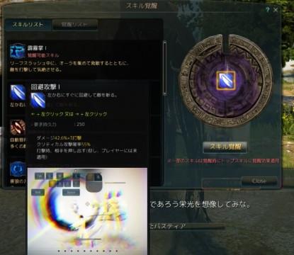 スキル覚醒01