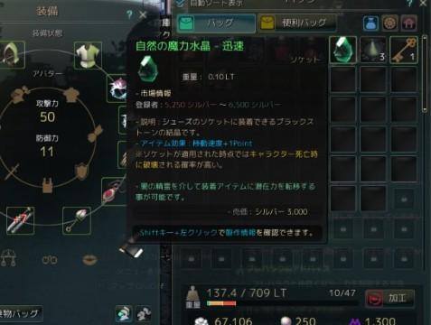 水晶の粉砕01