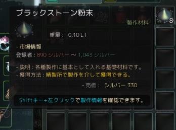 水晶の粉砕04