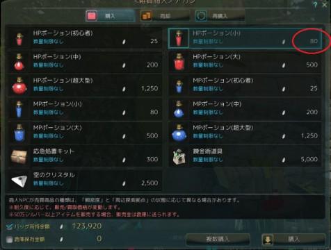 簡易錬金01