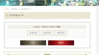 ニコ生放送のシリアルコード【黒い砂漠Part86】