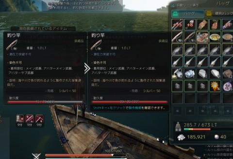 釣り上げ03