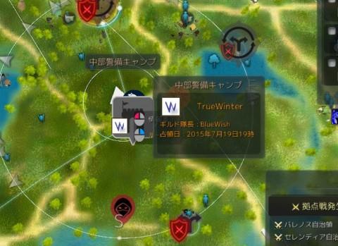拠点戦07