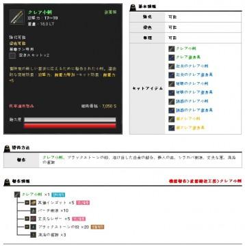 クレア武器01