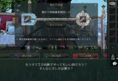 アクセ強化01
