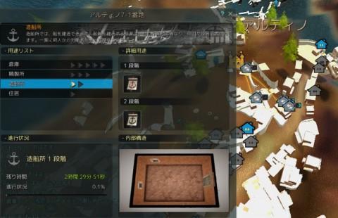 渡し舟製作01