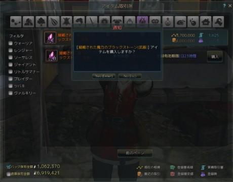 補助武器16挑戦03