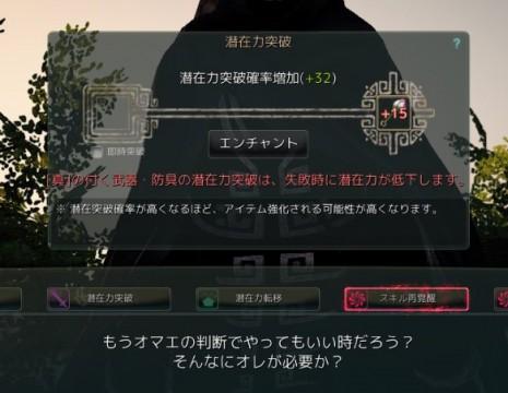 補助武器16挑戦02