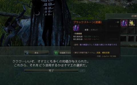 狩場紹介クエ04