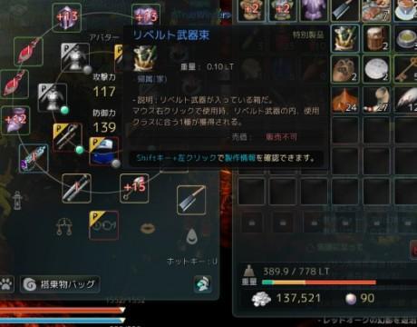 リベルト武器束02