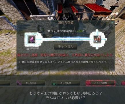 補助武器16挑戦04
