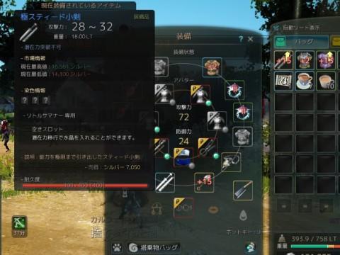 狩場紹介クエ01