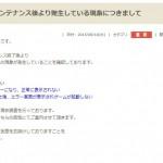 アップデート後にログインできない不具合(08/19)