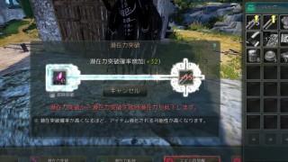 +16武器(真バレス武器)に挑戦【黒い砂漠Part188】