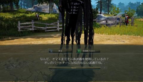 狩場紹介クエ02
