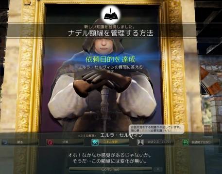 ナデル額縁の秘密02