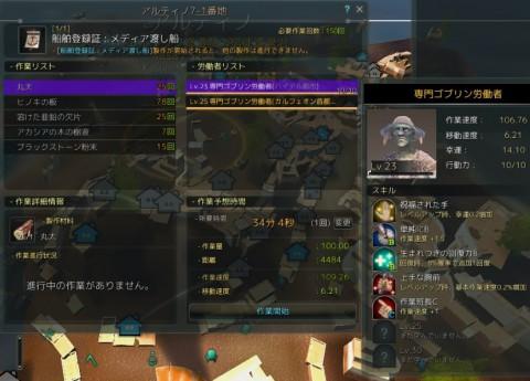 渡し舟製作02