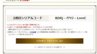 アップデート内容纏め後編 / 公式イベント各種(08/26)