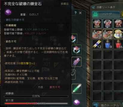 錬金石03