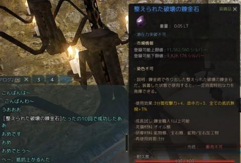 錬金石02
