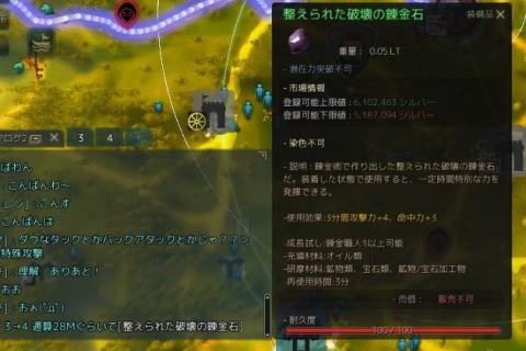 錬金石01