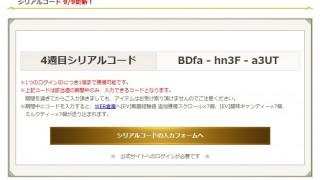 定期メンテ後情報 / イベントとか貰えるモノとか(09/09)