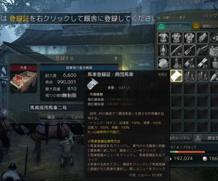 馬育成馬車03
