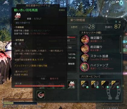 馬装備02