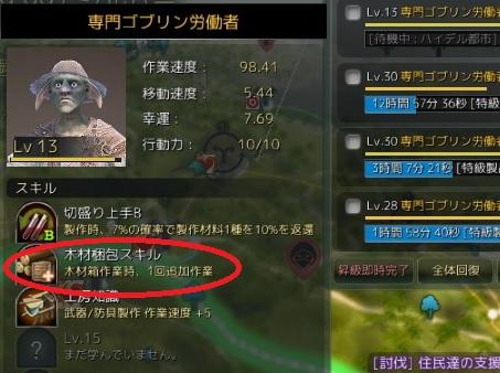 労働者スキル変更03