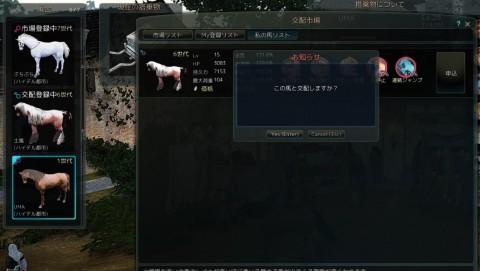 61交配01