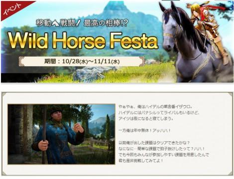 馬イベント01