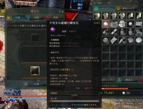 錬金術再生03