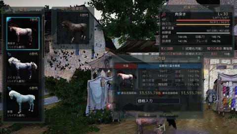 馬END03