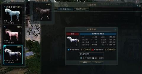 馬END02