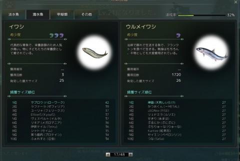 魚類図鑑03