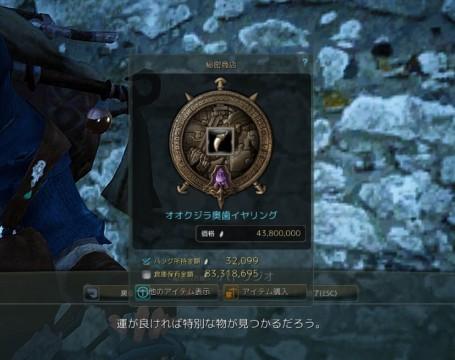 秘密商人03