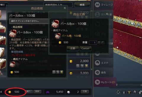 馬スキル変更03